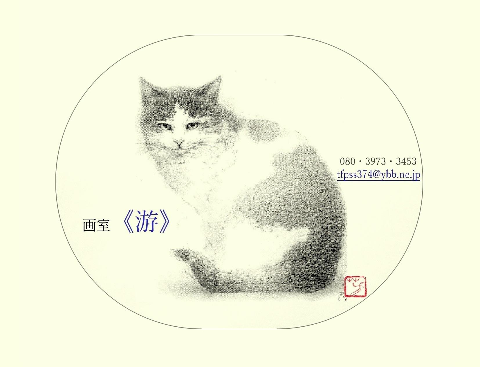 《 画室《游》 オリジナルイラストマグカップ   その 1 》_f0159856_10462347.jpg