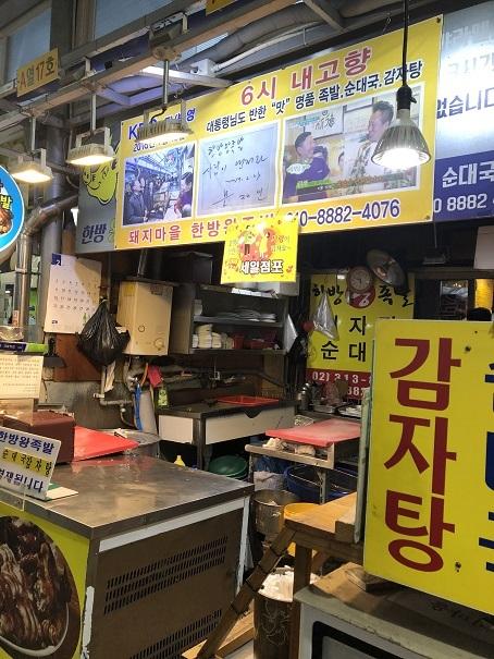 2月のソウル・・・・記憶旅⑧ ヨンチョン市場でカムジャタンを囲む_b0060363_23165860.jpeg
