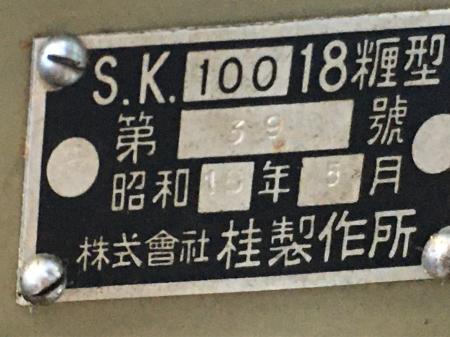 陸軍100式(小)航空写真機 SK100 18糎型。_a0154482_18413628.jpg