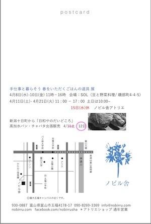 4月の企画展示「春をいただくごはんの道具」_d0177286_10515660.jpg