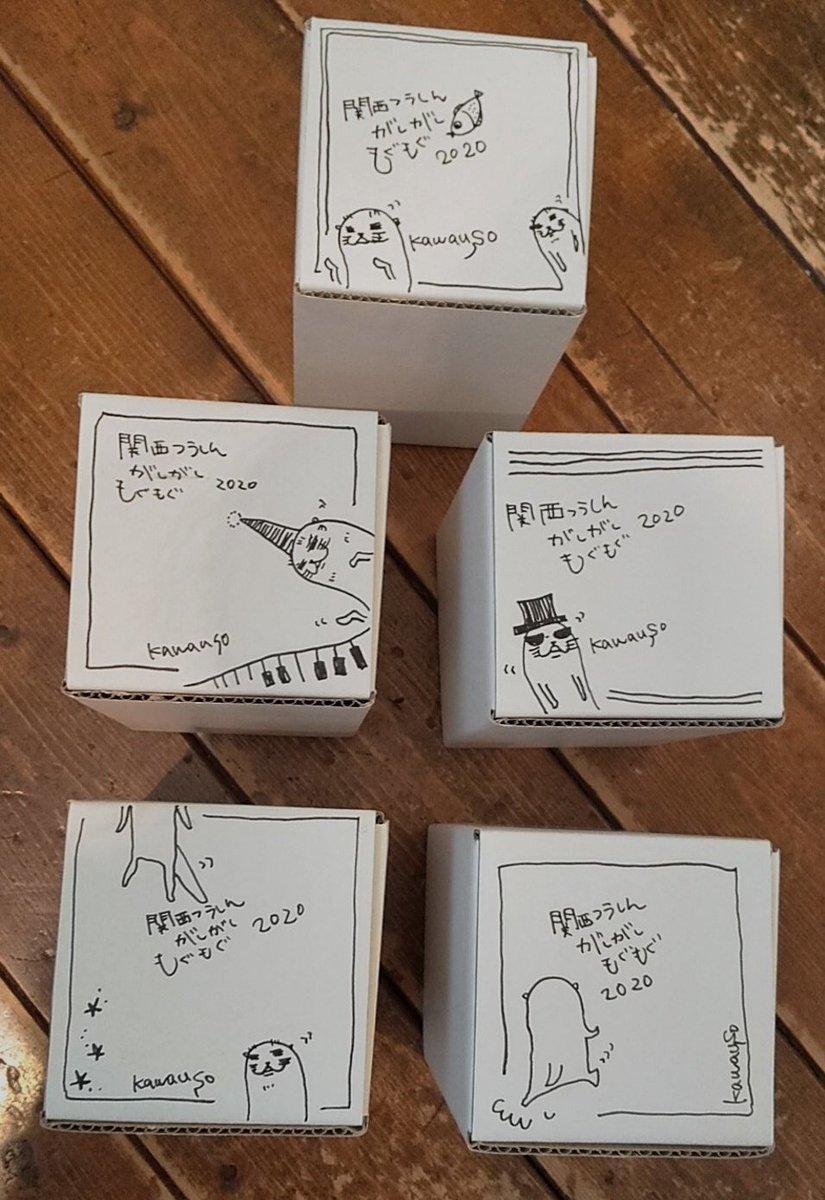 関西つうしん企画展【がしがしもぐもぐ展】 ただのkawauso 作品紹介と通販_d0322493_02311327.jpg
