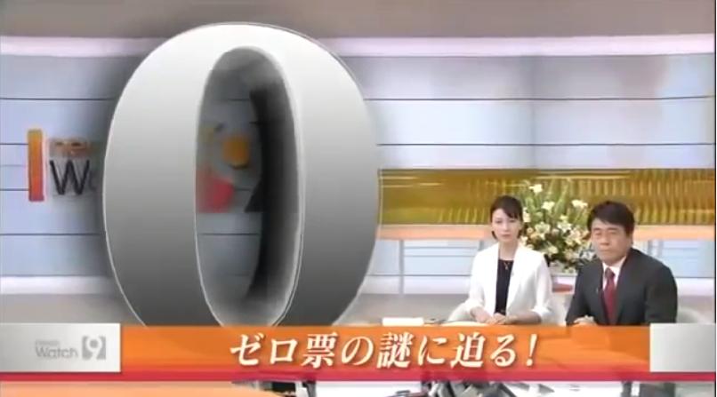 NHKも暴露した不正選挙:徳島の不正選挙の顛末=不正選挙の証拠をつかみ開票担当者も「投票用紙以外の紙を見た」と!でも…_e0069900_23201396.png