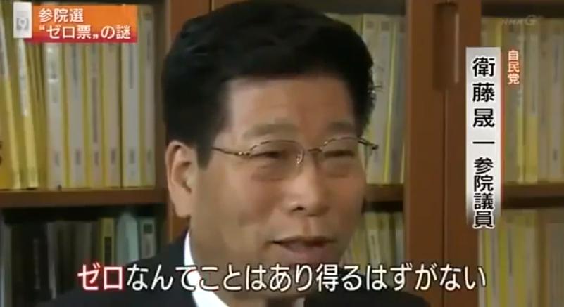 NHKも暴露した不正選挙:徳島の不正選挙の顛末=不正選挙の証拠をつかみ開票担当者も「投票用紙以外の紙を見た」と!でも…_e0069900_23202937.png