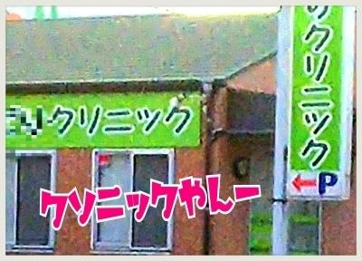 お待たせ!ラジオなのに写真「くるナイ」写真館~☆!_b0183113_16090728.jpg
