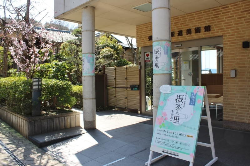 愛宕坂茶道美術館へ_b0220318_12552945.jpg