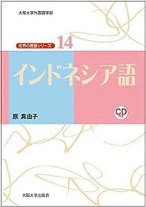 新刊:インドネシア語 CD付 (世界の言語シリーズ14)(原真由子著)@大阪大学出版会_a0054926_11061871.jpg
