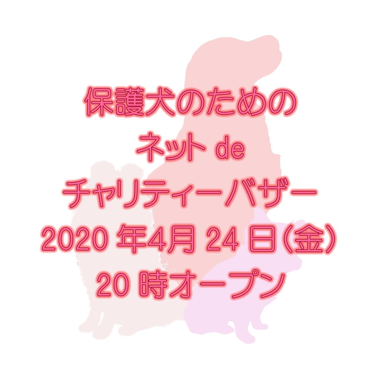 ☆4月24日ネットdeチャリティーバザー開催決定!_d0356729_01030658.jpg