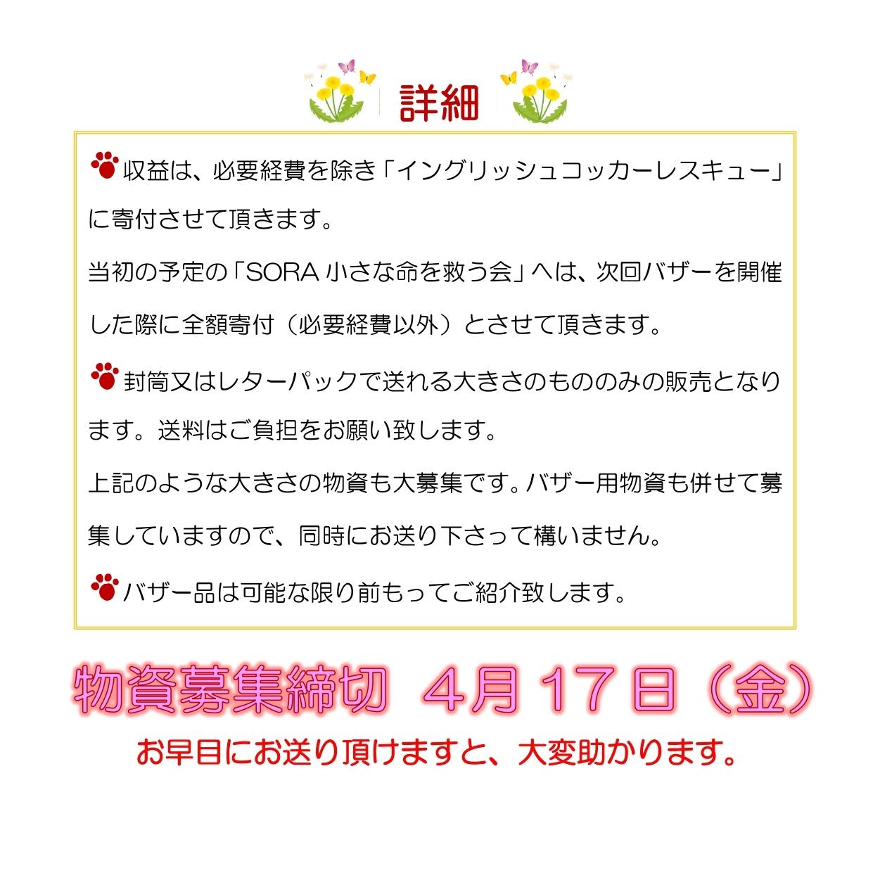 ☆4月24日ネットdeチャリティーバザー開催決定!_d0356729_01034907.jpg