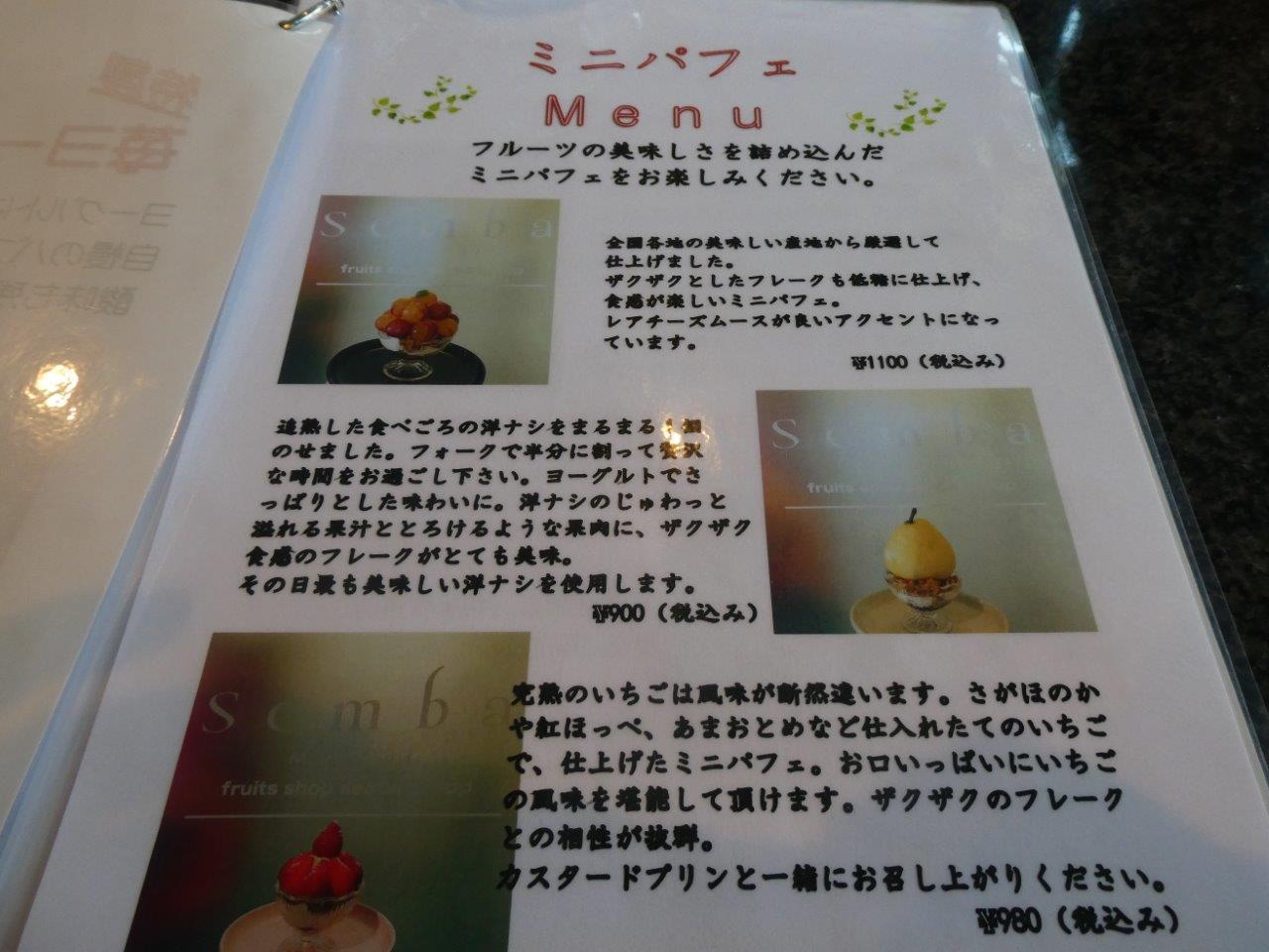 千馬ミヤビ (Miyabi)果物に精通した_d0106134_16005213.jpg