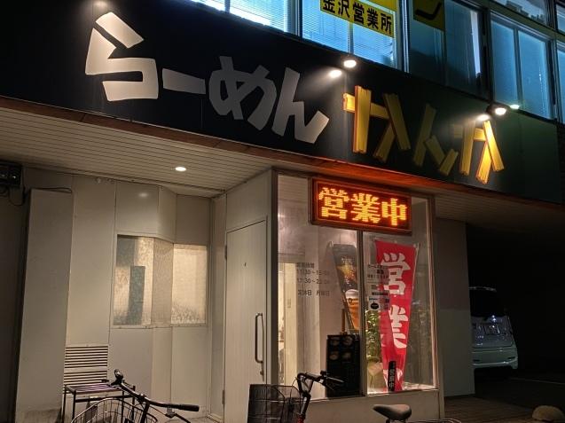らーめん かんか(金沢市西念)_b0322744_16180046.jpeg