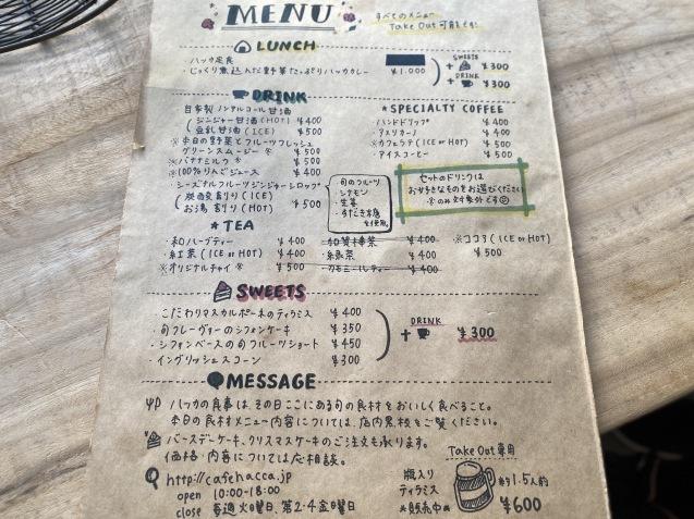 cafeハッカ(白山市鶴来今町)_b0322744_22032223.jpeg