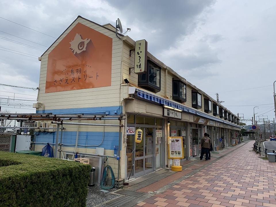 鳥羽の海鮮料理「水沼さざえ店」_e0173645_14341398.jpg