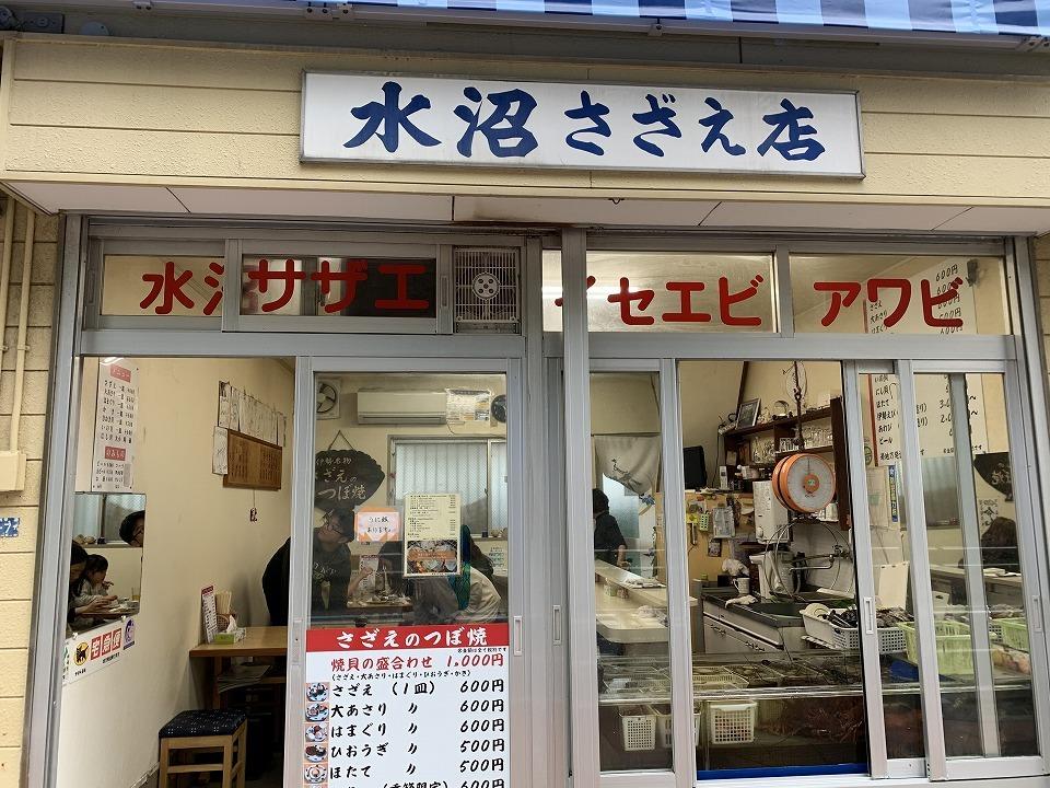 鳥羽の海鮮料理「水沼さざえ店」_e0173645_14342908.jpg