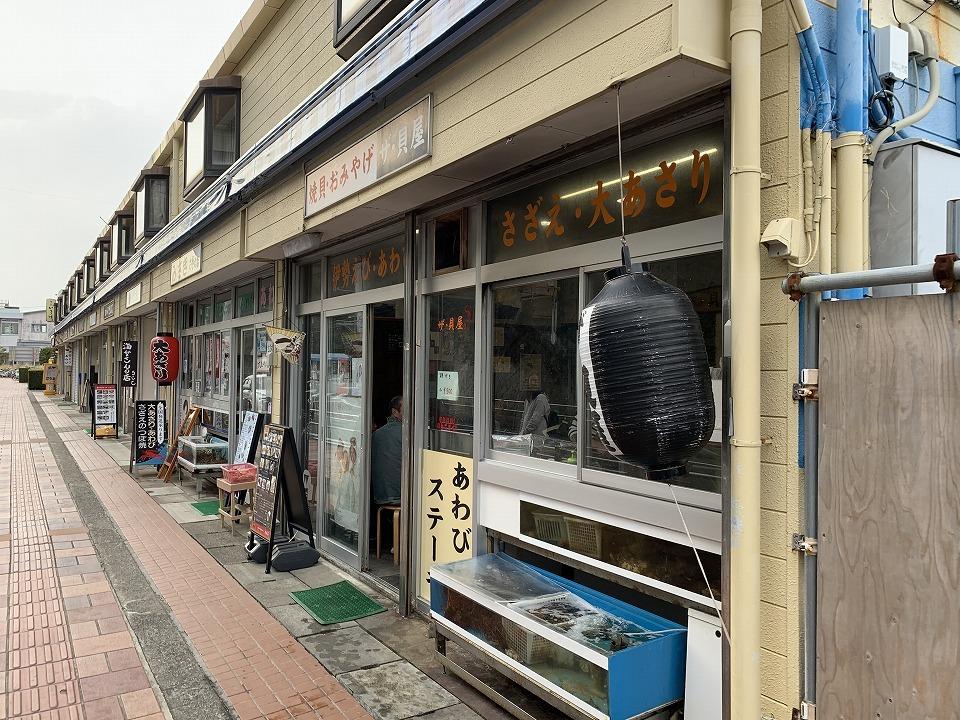 鳥羽の海鮮料理「水沼さざえ店」_e0173645_14374521.jpg