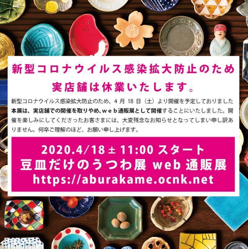 豆皿だけのうつわ展 WEB通販展_b0148849_15121699.jpg