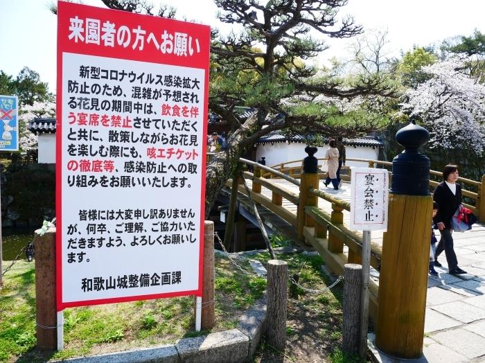 和歌山城公園も花見の宴会禁止  2020-04-07 00:00   _b0093754_23171181.jpg