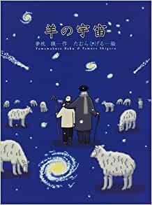 「羊の宇宙」夢枕 獏_c0133854_18024040.png