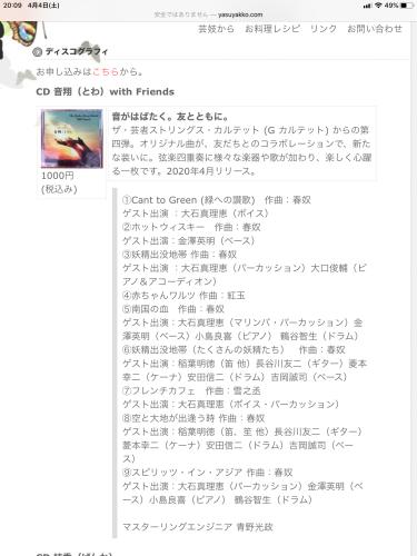 CDリリースのお知らせ!_d0137764_10101968.png