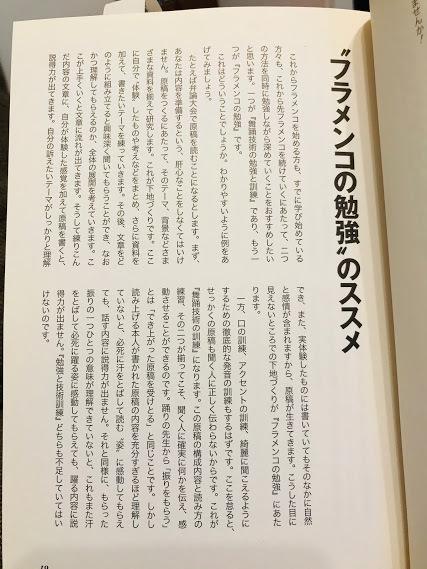 """〝フラメンコの勉強"""" のススメ_e0262970_22432283.jpg"""