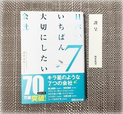 日本でいちばん大切にしたい会社 第7巻が発売されました_e0190287_10262980.jpg