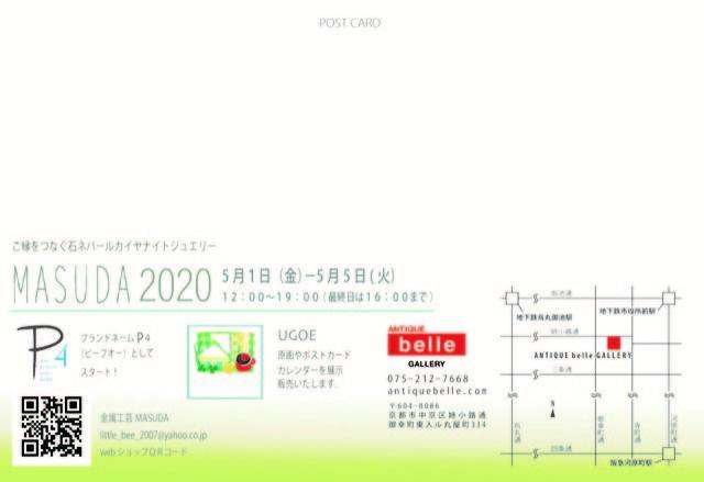 MASUDA展2020 DM届きました♡_c0165589_10192992.jpeg
