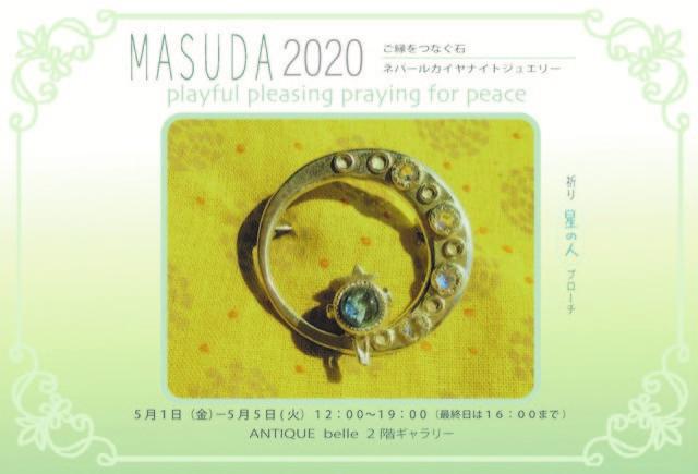 MASUDA展2020 DM届きました♡_c0165589_10204721.jpeg