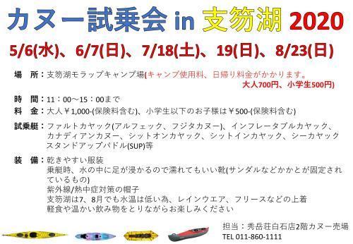 カヌー試乗会 in 支笏湖2020_d0198793_18491034.jpg