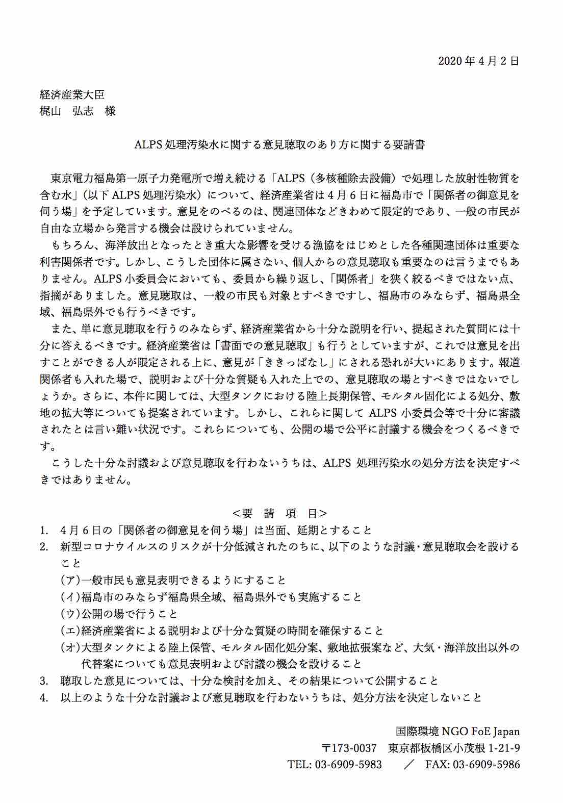 漁業者の意見をきき経産省に要請_e0068696_10511452.jpg