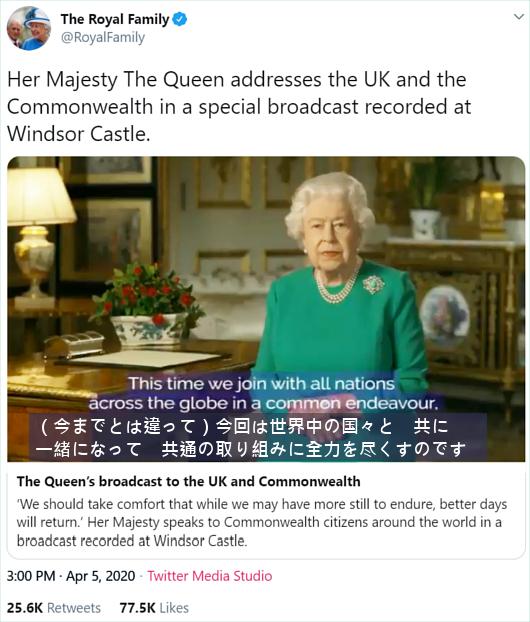 エリザベス女王の「ついに、世界が一つになるときが来ました!」演説全文(日本語訳付き)_b0007805_23294845.jpg