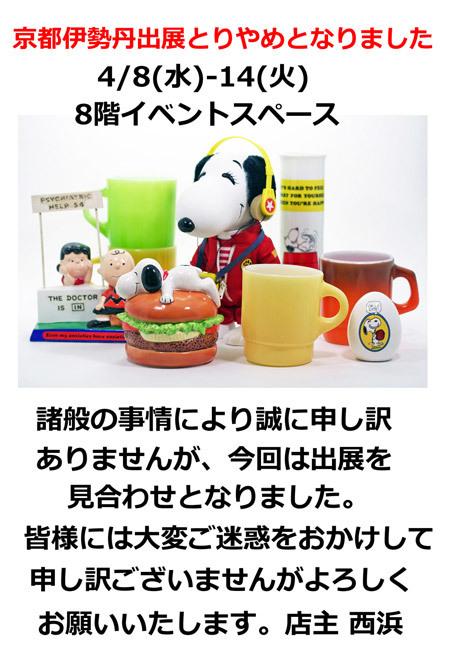 4/8-14 京都伊勢丹出展とりやめとなりました_c0143209_23553405.jpg