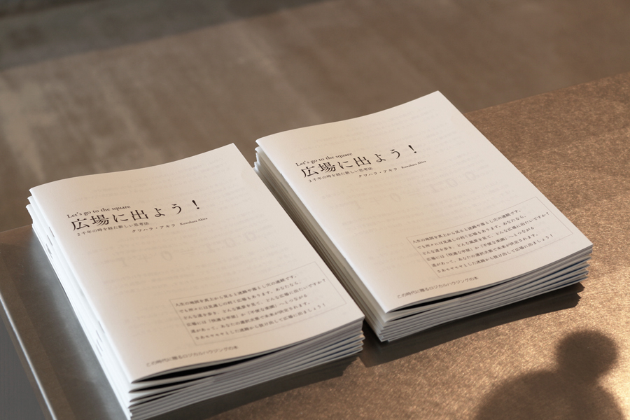 私たちの新しい考え方『ロジカルハウジング』をガイドする小冊子『広場に出よう』が完成しました。_e0029115_07464070.jpg