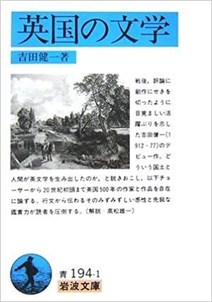 『英国の文学』 吉田健一著_b0074416_21221562.jpg
