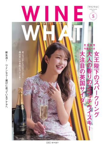 Wine What に 掲載_e0243221_03560365.jpeg