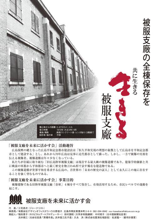 被服支廠を未来へ活かす会_b0134123_09094456.jpg