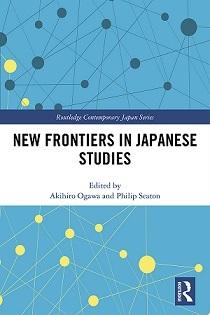 新刊:New Frontiers in Japanese Studies インドネシアの日本研究(Himawan Pratama & Antonius R. Pujo Purnomo)_a0054926_22493566.jpg