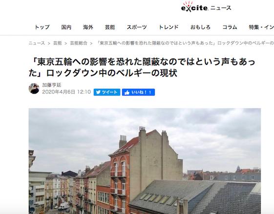 「東京五輪への影響を恐れた隠蔽なのではという声も」 ロックダウン中のベルギーから_a0231632_19444095.png