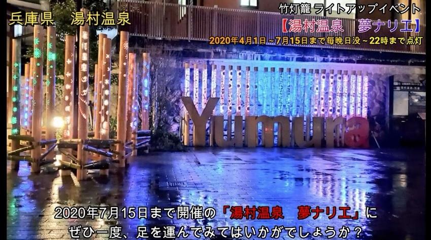 【 湯村温泉・夢ナリエ 2020 】の動画_f0112434_14042838.jpg