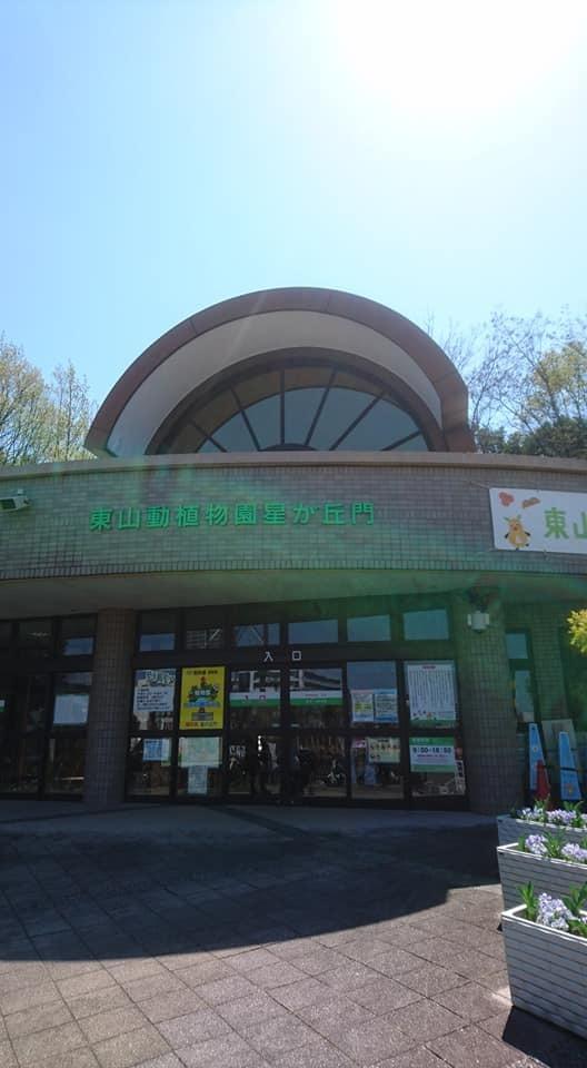 東山動植物園へ行ってきました~也有園編~_f0373339_16022565.jpg