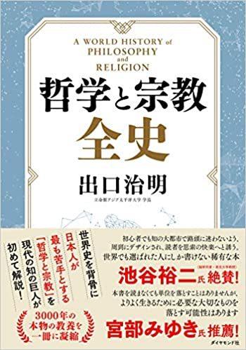 哲学と宗教 全史_b0084241_22240486.jpg