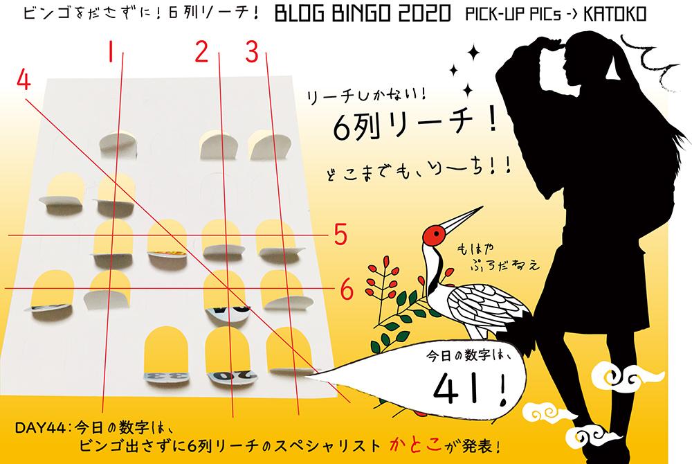 【BLOG BINGO 2020】PICK-UP PICs : ビンゴ出さずにリーチだけ出す「6列リーチ」現る!_d0018646_20402081.jpg