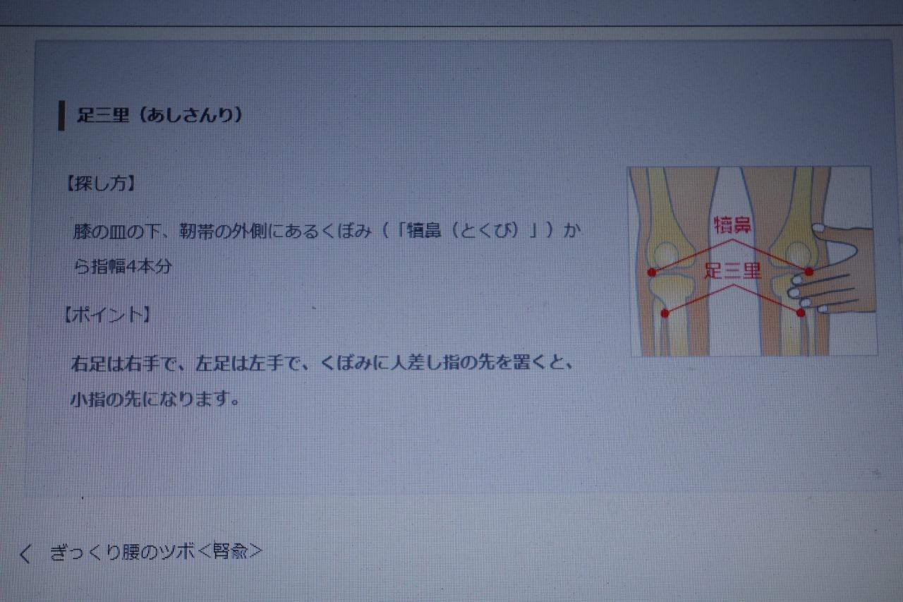 お灸で免疫力UP_f0114346_06574650.jpg