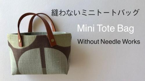 動画「縫わないミニトートバッグの作り方」のご紹介_e0040957_23395755.jpg