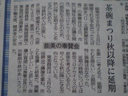 2020年の【九谷茶碗まつり】の開催は、秋に《延期》になりました・・_f0076957_20112737.jpg