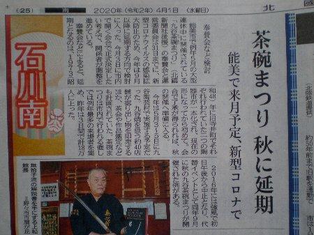 2020年の【九谷茶碗まつり】の開催は、秋に《延期》になりました・・_f0076957_2011765.jpg