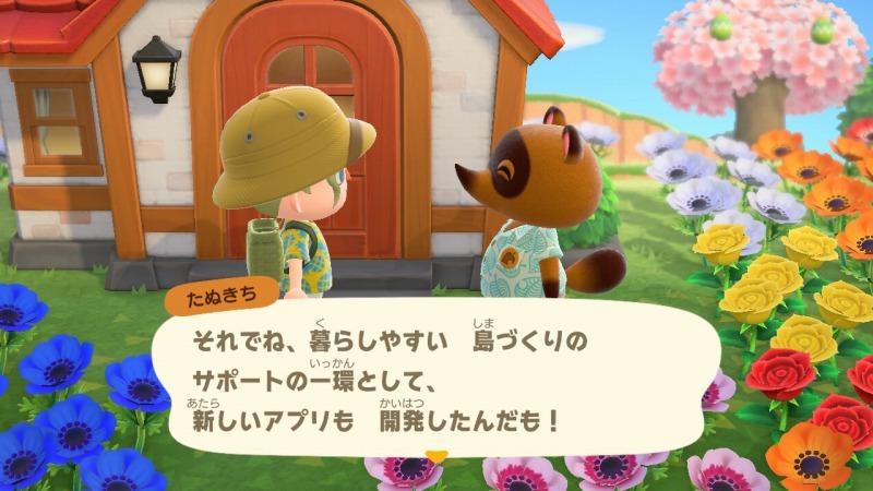 ゲーム「あつまれどうぶつの森 島クリエイターアプリゲット!!」_b0362459_12545234.jpg