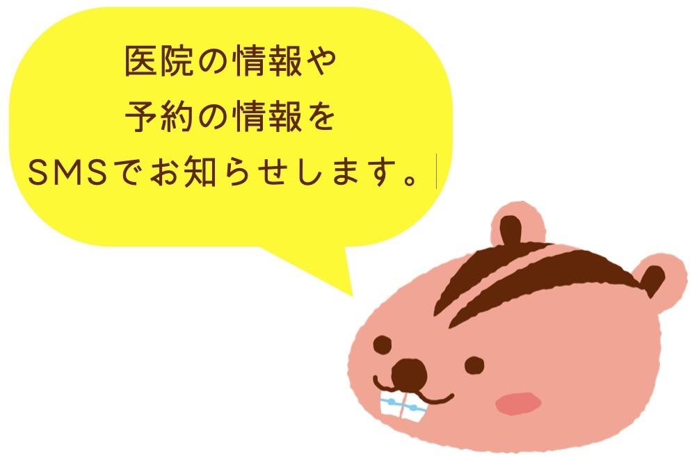 【お知らせ】SMSを使った情報提供を開始させて頂きます_e0025661_12422045.jpg