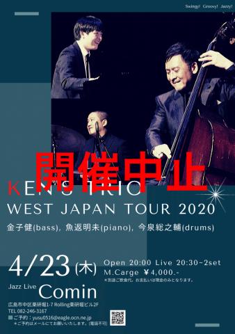 4月23日(木)開催中止 KEN\'S TRIO west japan tour2020_b0117570_20591125.jpg