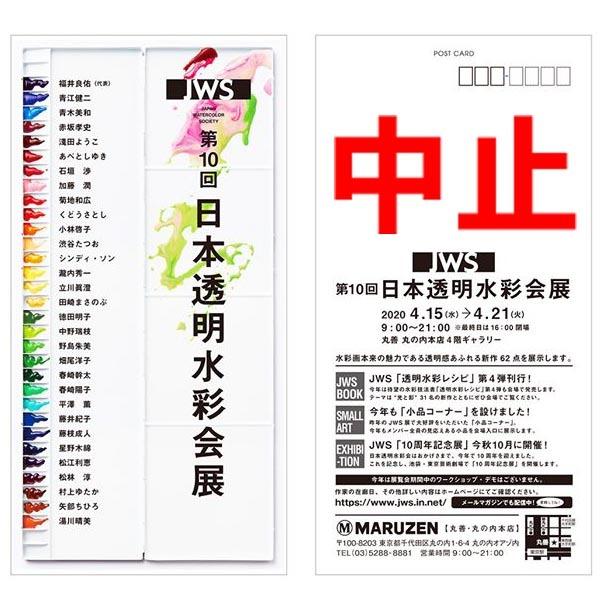 JWS東京丸の内丸善  中止のお知らせ_f0176370_15025085.jpg