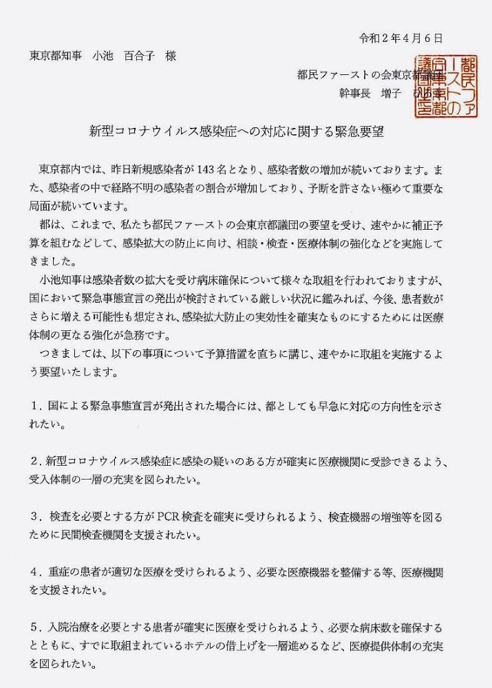 新型コロナウイルス感染症対策に関する会派要望_f0059673_22460226.jpg