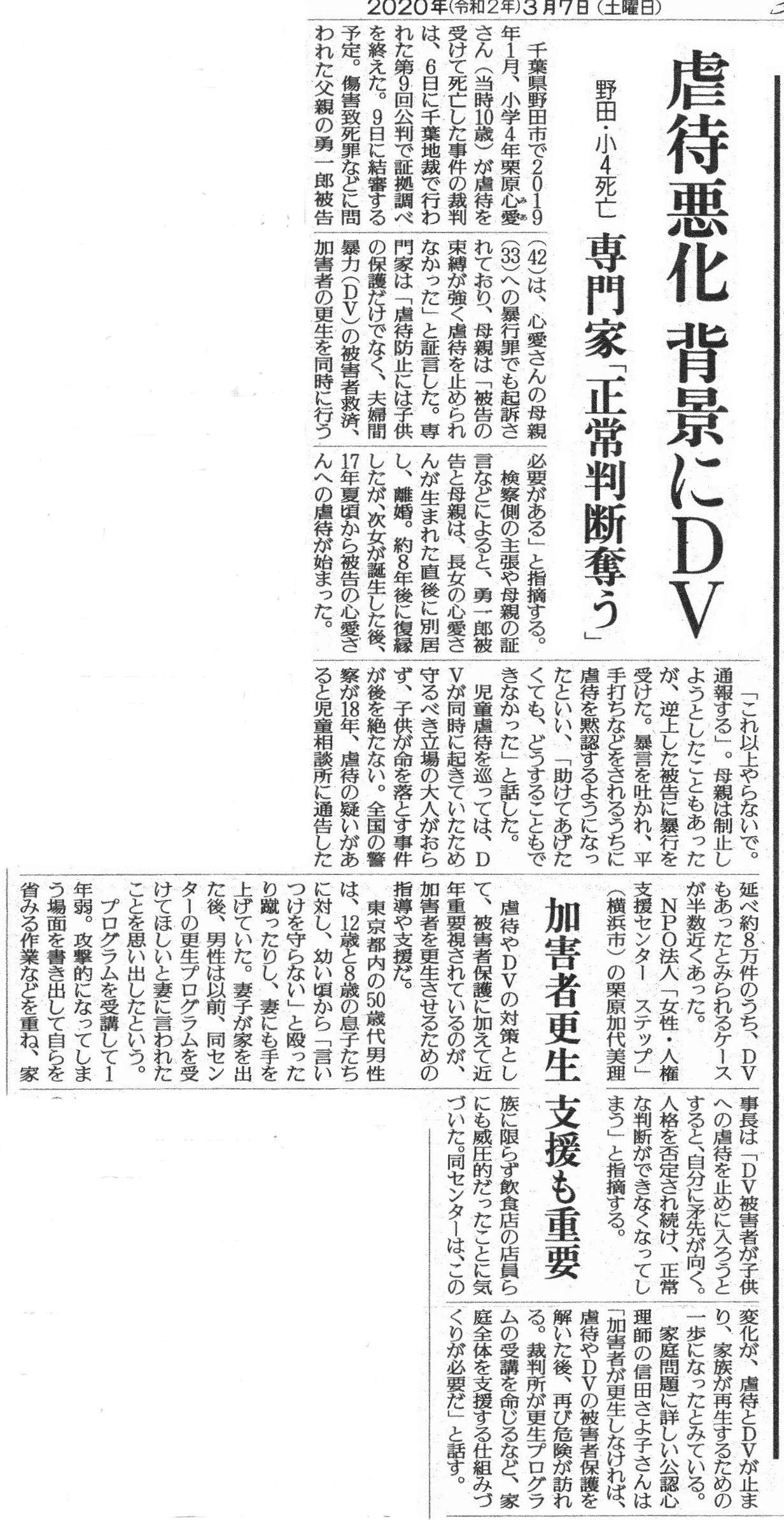 読売新聞・夕刊にステップ関連の記事掲載_b0154492_09031502.jpg